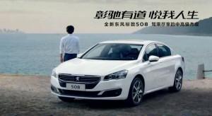 Publicité TV Peugeot 508 restylée - Chine (2015)