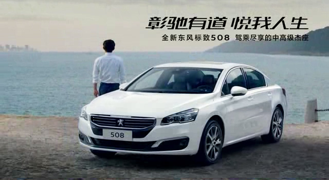 publicit tv peugeot 508 restyl e chine 2015 vid os f line. Black Bedroom Furniture Sets. Home Design Ideas